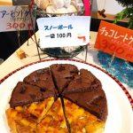 今日のケーキ | カフェ・ド・あじゅーる(Azur)
