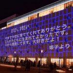 姫路駅前ガーデンクリスマス2018が開催中。22、23日にはイベントも。