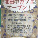 12月23日(日)市川町 北田中カフェ