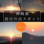 神崎郡(神河町・市川町・福崎町)2019元旦ご来光登山スポット
