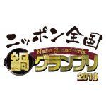 ニッポン全国鍋グランプリ2019 | 姫路大手前公園