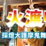 (開催終了)2月3日(日)採燈大護摩鬼舞法要・火渡り | 應聖寺(福崎町高岡)