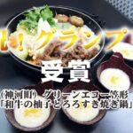 祝!グランプリ「金の鍋」受賞「和牛の柚子(ゆず)とろろすき焼き」鍋| ニッポン全国鍋グランプリ2019