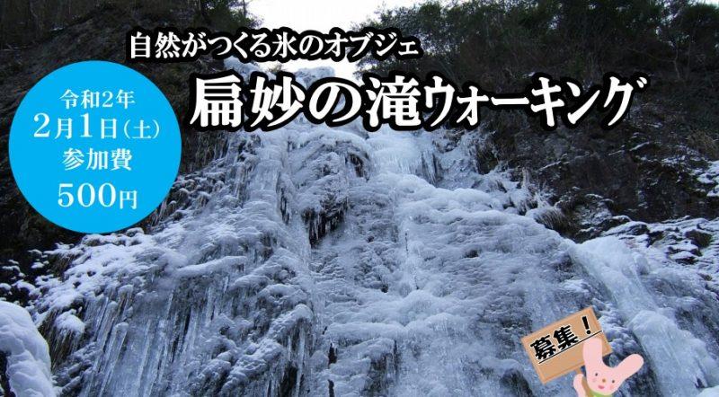 扁妙の滝ウォーキング | グリーンエコー笠形