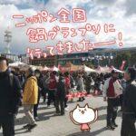 (ねこレポ)ニッポン全国鍋グランプリ2019にでうまうましてきた。