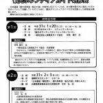 日本遺産観光ボランティアガイド研修会(平成31年1月20日・2月3日開催)