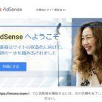 2019 Google AdSense(グーグルアドセンス)| はじめてみた。(第一回:~審査通過まで)