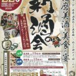 (開催終了)2月22日(金)第11回播磨美酒・美食の宴〈はりま一合一会〉