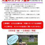 河童のガジロウ運休 | 福崎町辻川山公園