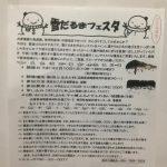(開催終了)2月10日(日)『雪だるまフェスタ』| 新田ふるさと村