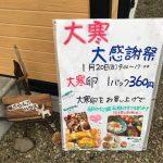 (開催されました)大寒大感謝祭 | 田隅養鶏場