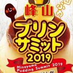 (開催終了)峰山プリンサミット 2019 | 峰山高原リゾートで2月23日・24日