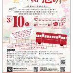 (開催終了)3月10日(日)播但線で結ぶ恋列車 ~恋結列車の旅~ | 申込期限2月28日