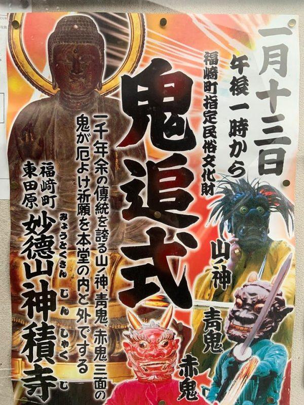 福崎町|鬼追い式(追儺・ついな)| 神積寺 1月13日(月・祝)