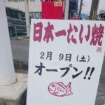 2月9日(土)オープン|日本一たい焼 兵庫神崎市川店