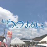 (開催終了)2月23日(土)福崎○○まるしぇ | JR福崎駅前東駐車場