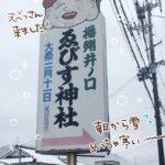 (ねこレポ)2月11日(月)福崎町井ノ口恵美須神社「初戎祭」(えべっさん)に行ってきた。