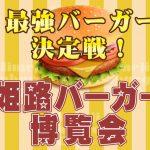 (開催終了)姫路バーガー博覧会2019 最強バーガー決定線|姫路大手前公園