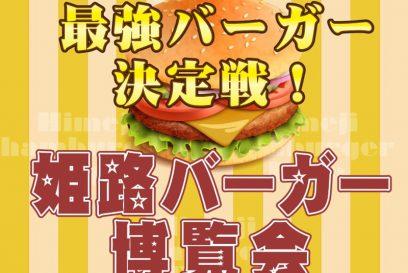 姫路バーガー博覧会2020 最強バーガー決定戦|姫路大手前公園