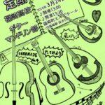 (開催終了)3月24日(日)第37回定期演奏会|福崎高校ギターマンドリン部