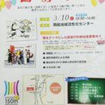 (開催終了)3月10日(日)鶴女房まつり|鶴居地域活性化センターOPEN1周年記念