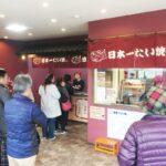 天然モノのサクサクずっしり。|日本一たい焼 兵庫神崎市川店
