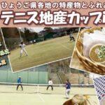 テニスと地域の特産物を同時に楽しめる!3月9日(土)テニス地産カップ|福崎大会が開催。