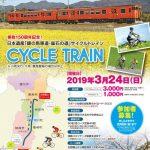 3月24日(日)日本遺産「銀の馬車道・鉱石の道」サイクルトレインを開催
