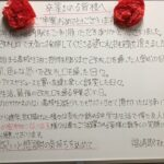 卒業される皆様へ|福崎駅