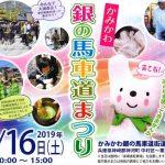 (開催終了)3月16日(土)かみかわ銀の馬車道まつり|神河町中村~粟賀町区