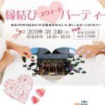 (開催終了)市川町 縁結びスウィートパーティー|播磨国総社