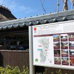日本遺産「播但貫く、銀の馬車道 鉱石の道」の看板が設置|道の駅「銀の馬車道・神河」