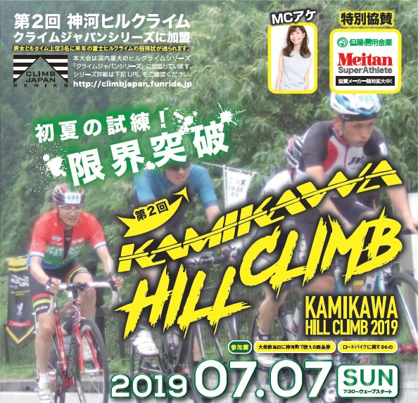 7月7日(日)第2回 神河ヒルクライム(KAMIKAWA HILLCLIMB 2019)