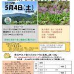 参加者募集中。春の笠形山新緑登山は5月4日開催。
