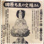 (開催終了)文殊会式|神積寺 3月21日(木・祝)