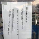 店舗改装工事のため4月13日~6月6日まで休業|ローソン福崎北店