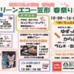(開催終了)グリーンエコー笠形 春祭り|4月21日(日)