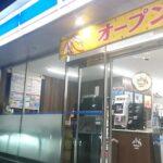 ローソン福崎北店がリニューアルオープン|2019年6月7日