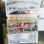 5月5日(日)第一回 MISERU|手作り雑貨と音楽のアートフェスが開催されるみたい!