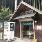小田原農産物直売所|ヤマウチファーム