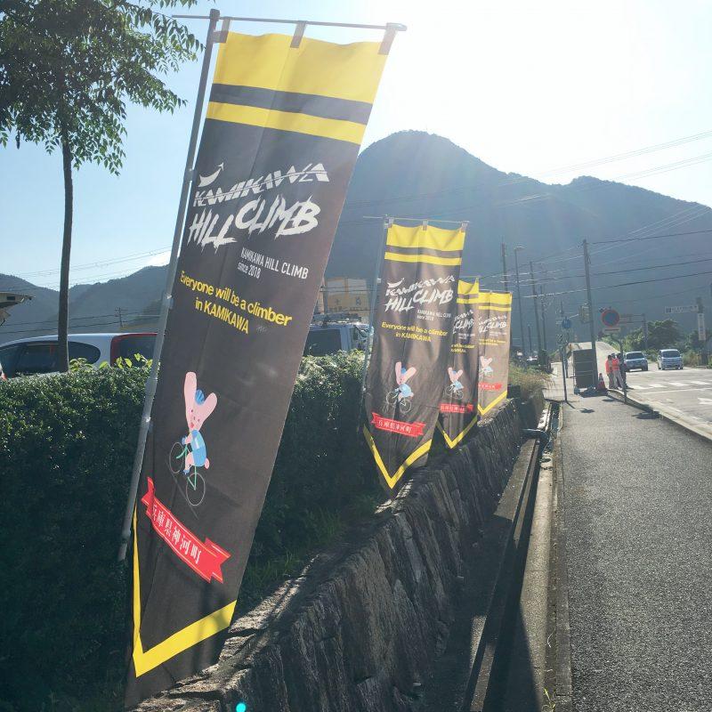 (開催されました)第2回 神河ヒルクライム(KAMIKAWA HILLCLIMB 2019)