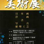 第37回福崎町美術展の作品公募について