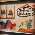 ゆ花&ほの香 ふたり展 -ほっと一息-|カフェ・ド・あじゅーる(Azur)