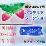 (開催終了)ワークショップ開催|カフェ・ド・あじゅーる(Azur)