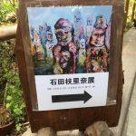 五百羅漢のミニギャラリーにて節句まつりの絵画が展示