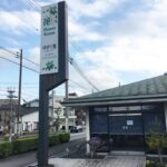 福崎町のお花屋さん「ゆずり葉」新店舗 4月26日 9:00オープン