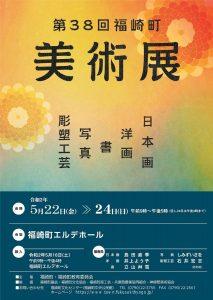 第38回福崎町美術展の作品公募