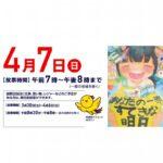 兵庫県議会議員選挙|神崎郡開票の結果は上野氏が当選