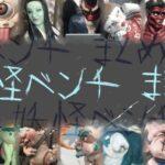 (福崎町)妖怪ベンチまとめ。 福崎駅~辻川山公園