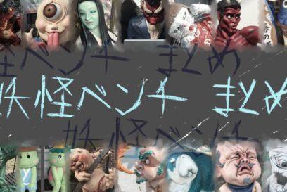 妖怪ベンチまとめ 2019|福崎町辻川山公園から福崎駅まで設置店舗やマップ情報も